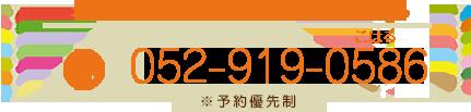 お電話でのお問い合わせはこちら tel:0529190586