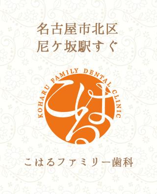 名古屋市北区尼ケ坂駅すぐ こはるファミリー歯科